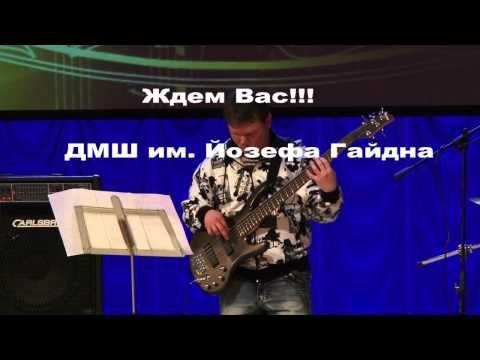 ГБУДО г. Москвы «Детская музыкальная школа имени Йозефа Гайдна»: Стоимость дополнительных образовательных услуг