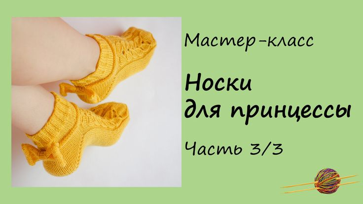 МК Носки спицами. Часть 3/3. Ажурные носки спицами. Вязание для начинающих.  knitting channel,crochet channel,knit socks,knit socks tutorial,вязаные носки,носки спицами,вязание для начинающих,уроки вязания,мастер-классы по вязанию,носки для принцессы,начни вязать,носки вязаные спицами,вяжем носки,ажурные носки спицами,ажурные носки,утепляем ножки,подробный мк по носкам