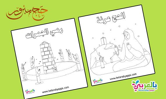 Hajj And Umrah Coloring Pages Muslim Kids Activities Belarabyapps Coloring Pages For Kids Coloring Pages Inspirational Cartoon Coloring Pages