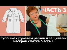 Раскрой блузки с рукавом реглан, защипами и необычной стойкой, часть3 - YouTube