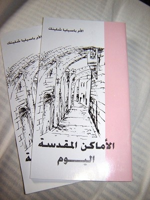 Arabic Version of Holy Places Today evangelistic booklet from Jerusalem / by M. Basilea Schlink الحياة مع الله ب المسيح