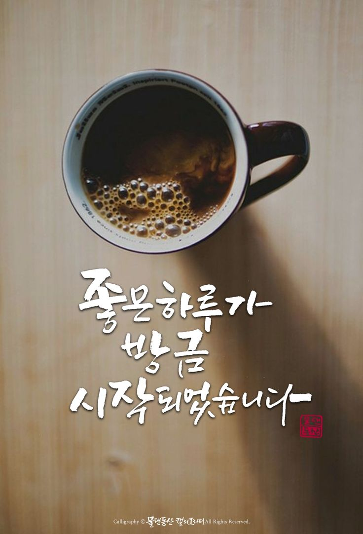#캘리그라피 #캘리 #손글씨 #calligraphy #아침 #배경-pinterest #명언 #하루 #물댄동산 #인사 #좋은아침