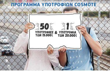 Το #Πρόγραμμα #Υποτροφιών COSMOTE έχει ως στόχο τη στήριξη πρωτοετών φοιτητών Πανεπιστημίων της Ανώτατης Εκπαίδευσης στην Ελλάδα, από όλους τους νομούς της χώρας, με σοβαρά οικονομικά προβλήματα και καλή σχολική επίδοση, καθ' όλη τη διάρκεια των σπουδών τους. #Cosmote #Scholarships #Look4Studies