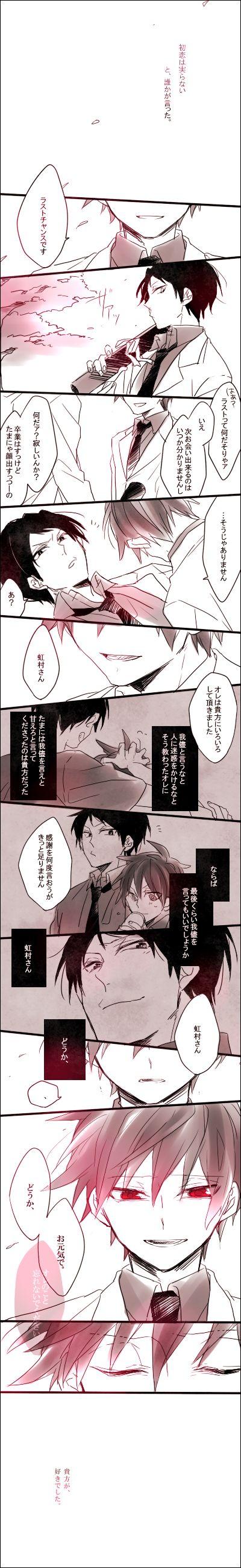 「虹赤詰め」/「ゆた」の漫画 [pixiv]
