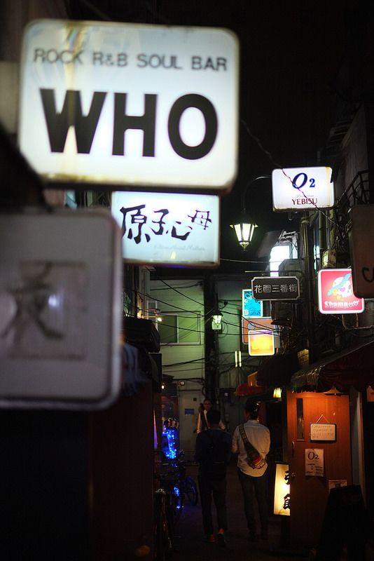 Shinjuku Golden Gai (新宿ゴールデン街), Tokyo, Japan