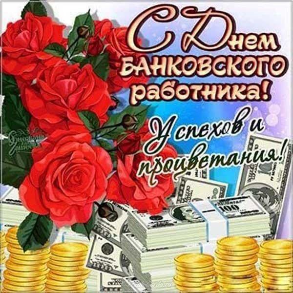 Поздравления и открытки день банкира, подписать