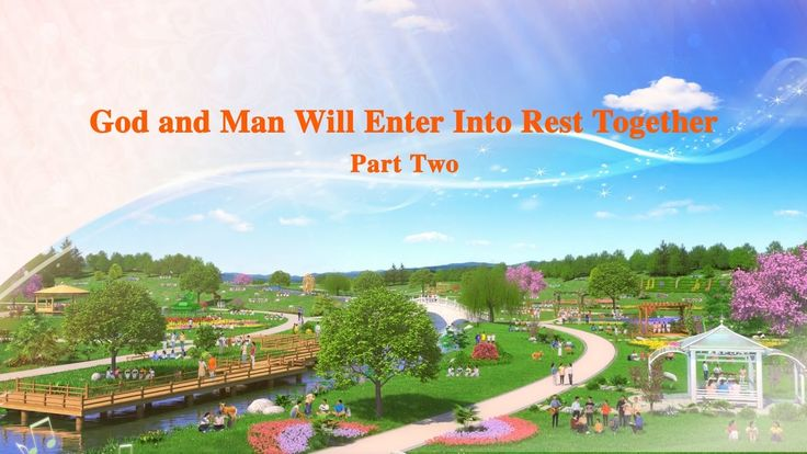 "Almighty God's Word ""God and Man Will Enter Into Rest Together"" (Part Two)"