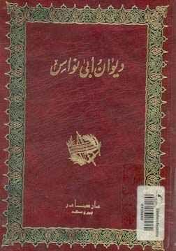 تحميل كتاب نوادر ابو نواس