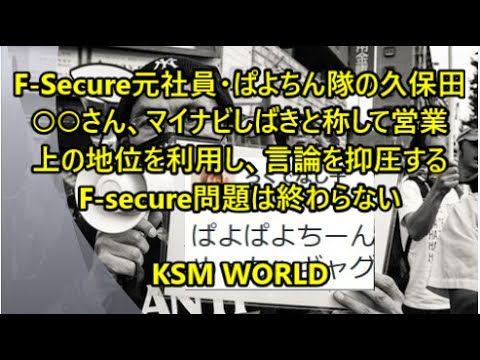 【KSM】#F-Secure元社員・#ぱよちん隊の久保田○○さん、マイナビしばきと称して営業上の地位を利用し、言論を抑圧する