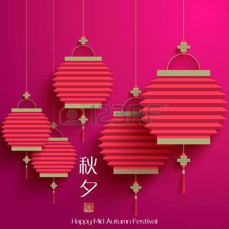 Vector Oriental Paper Lantern Translation Main Mid Autumn Festival Chuseok Stamp Blessed Feast Stock Vector