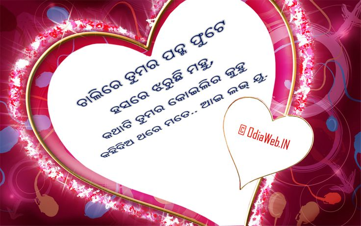 Oriya shayari in oriya language - Chilire Tuma Pama Phute -=oriya love sms ,oriya jokes sms in 140 words,oriya shayari in oriya language,oriya shayari images