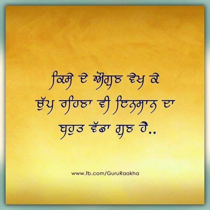 75 Best Images About Punjabi Thought On Pinterest