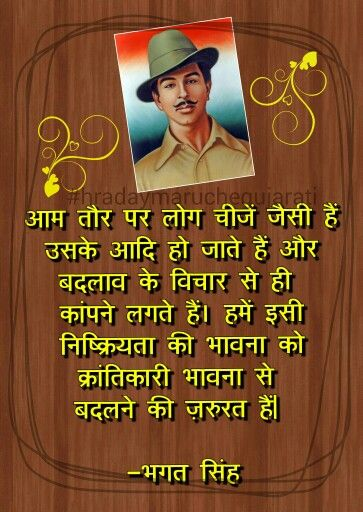 bhagat singh in hindi language Shaheed bhagat singh quotes in hindi language part 20.