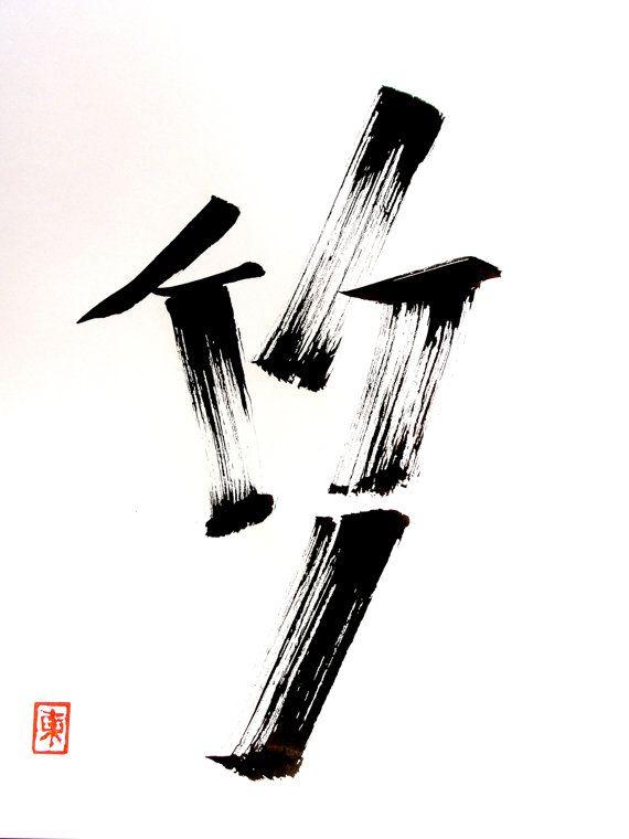 Japanese Calligraphy Bamboo Asian Art Pinterest
