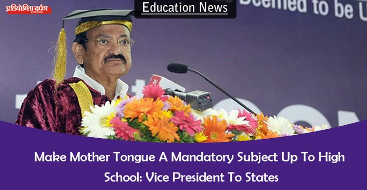 The Vice President of India, M. Venkaiah Naidu appealed all State Governments to make mother tongue a mandatory subject at least up to high school level in his 11th Convocation address at Saveetha Institute of Medical and Technical Sciences.  #EducationNews  #PratiyogitaDarpan