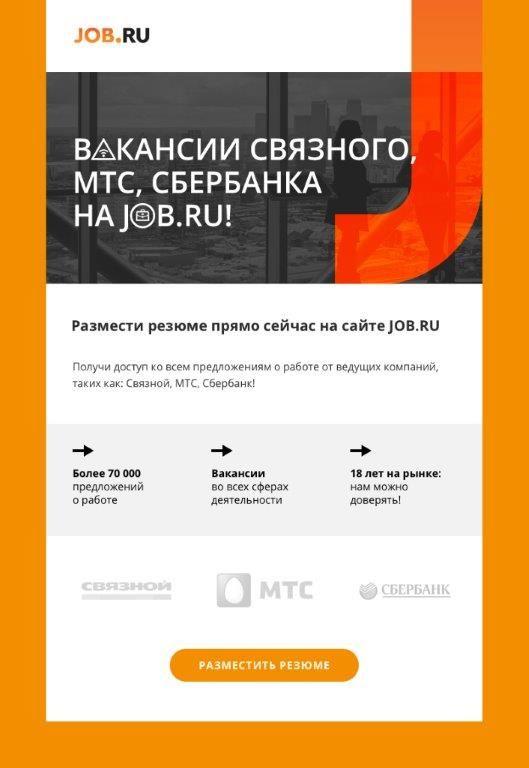 JOB RU – популярный сайт по поиску работы и подбору персонала.  - Более 100 000 вакансий ежедневно доступны для соискателей; - Предложения о работе размещают крупнейшие мировые и федеральные компании; - JOB RU работает по всей России, а также в Белоруссии и Казахстане; - Простая и удобная форма заполнения резюме. Всего 3 шага! Потратьте всего 10 минут, и это позволит Вам найти хорошую высокооплачиваемую работу!  Заполнить резюме: http://couponera.ru/go-store/job-ru