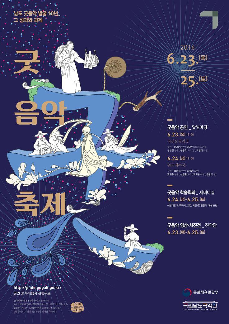 Korean exorcism festival