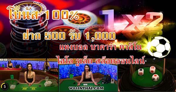 Casino online (คาสิโนออนไลน์) www.w88inthai.com เว็บคาสิโน ออนไลน์ ให้บริการ บาคาร่าออนไลน์ แทงบอลออนไลน์ เกมสล๊อต  ไฮโล รูเล็ต ล๊อตเตอรี่ ฟรีเดิมพัน พนันออนไลน์ ในการเล่นคาสิโน กับเว็บไซต์ ที่ดีที่สุด มากมายด้วยโปรโมชั่น  ที่คัดสรรค์มาไว้ คอยให้บริการแก่ ผู้ที่ต้องการเล่นเกมออนไลน์ ให้ได้เงิน ผ่านเว็บ พนันออนไลน์ เปิดบริการตลอด 24 ชั่วโมง ฝาก ถอน ออนไลน์ ผ่านเครือข่ายอินเตอร์เน็ตแบงค์กิ้ง รวดเร็วที่สุด มีเจ้าหน้าที่คอยให้คำแนะนำ ในการเล่นพนันออนไลน์ ผ่านเว็บ และ บนมือถือ