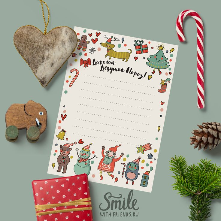 В этом году мы подготовили новый шаблон для письма Деду Морозу. На этот раз цветной! Скачивайте, распечатывайте, пишите письма вместе со своими детьми и отправляйте Деду Морозу. Кстати, быстрее всего письма Дедушке Морозу довозят гномики. Для этого письмо