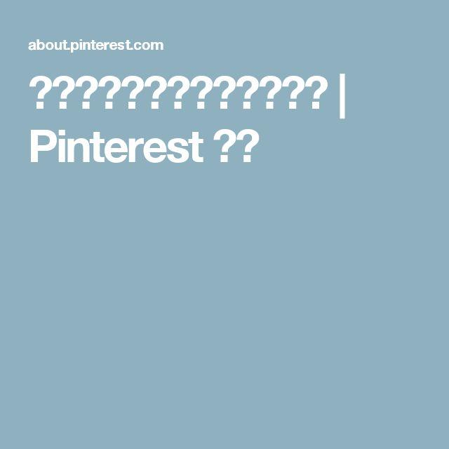 ブラウザボタンの確認ページ | Pinterest とは