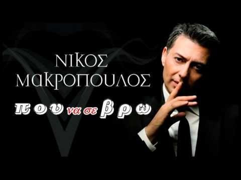 Νίκος Μακρόπουλος - Πού να σε βρω - Nikos Makropoulos - Pou na se vro - YouTube