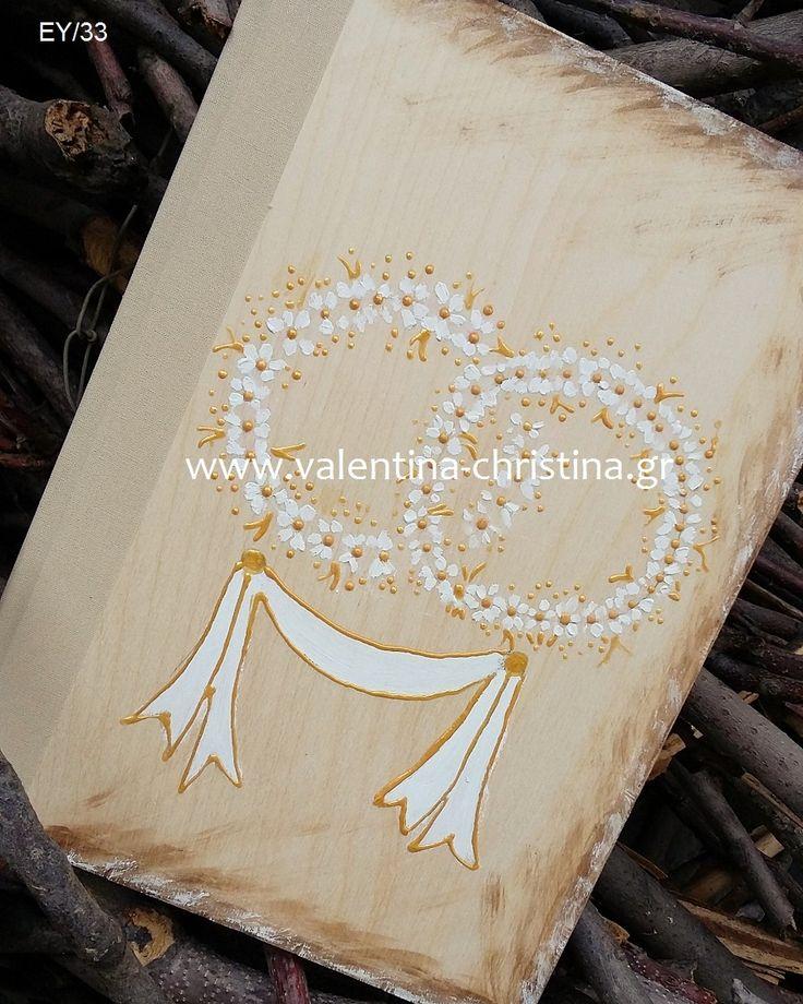 Ξύλινο βιβλίο ευχών γάμου στεφάνια