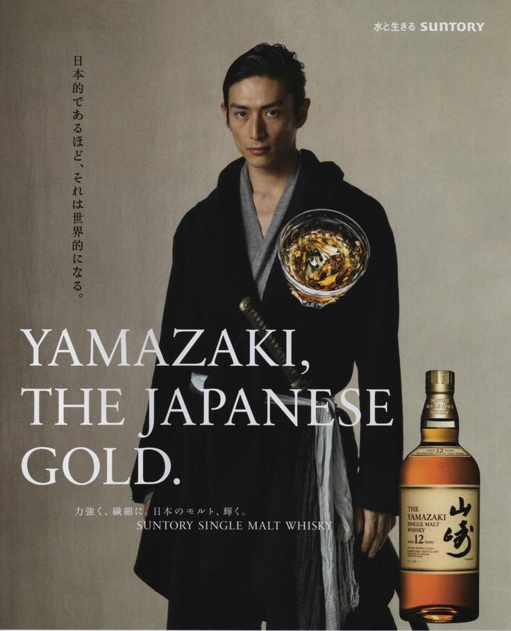 Suntory Yamazaki Whiskey. Love the katana!