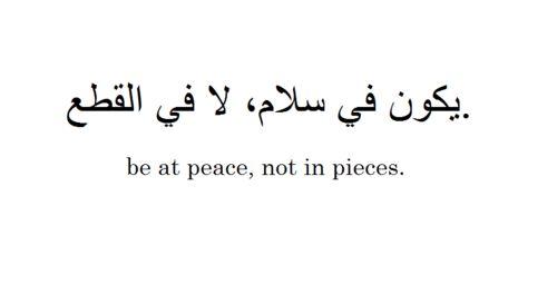 Arabic Words Tattoo | Pin Peace In Arabic Words Tattoos And Tattoo Designs on Pinterest