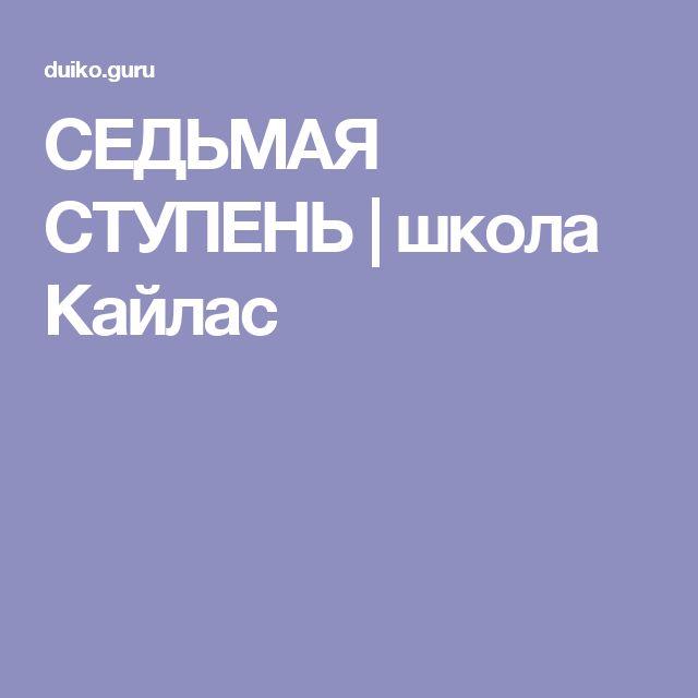СЕДЬМАЯ СТУПЕНЬ | школа Кайлас