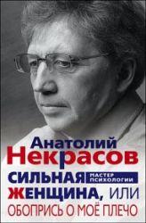 Скачивайте Анатолий Некрасов - Сильная Женщина, или Обопрись о моё плечо онлайн  и без регистрации!