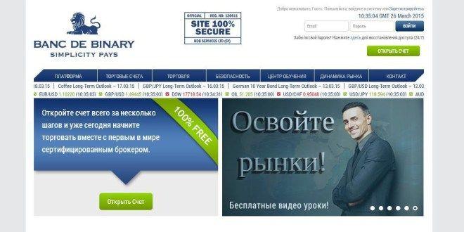 Banc de Binary: отзывы и обзор брокера бинарных опционов