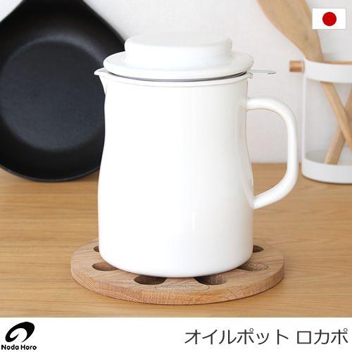 野田琺瑯(ノダホーロー) 琺瑯オイルポット ロカポ NOL-800 商品画像