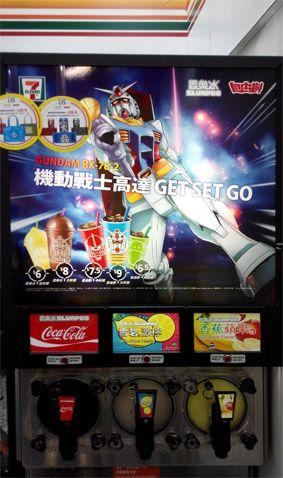 Gundam Slurpee Machine Decoration