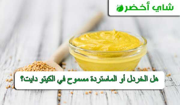 هل الماستردة أو الخردل كيتو Food Peanut Butter Mustard
