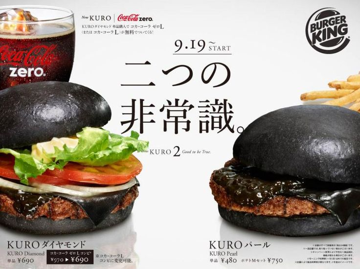 """Burger King in Japan is taking bizarre fast food to new heights with black (""""kuro"""") cheeseburgers complete with black buns, black cheese and black squid ink sauce."""