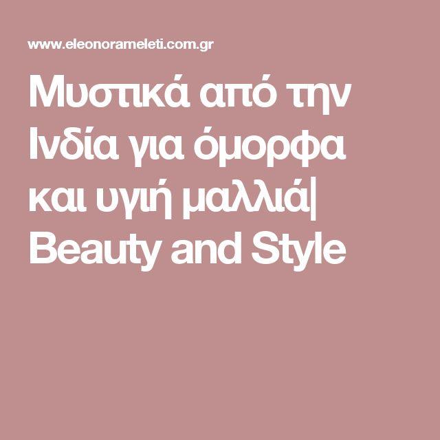 Μυστικά από την Ινδία για όμορφα και υγιή μαλλιά  Beauty and Style