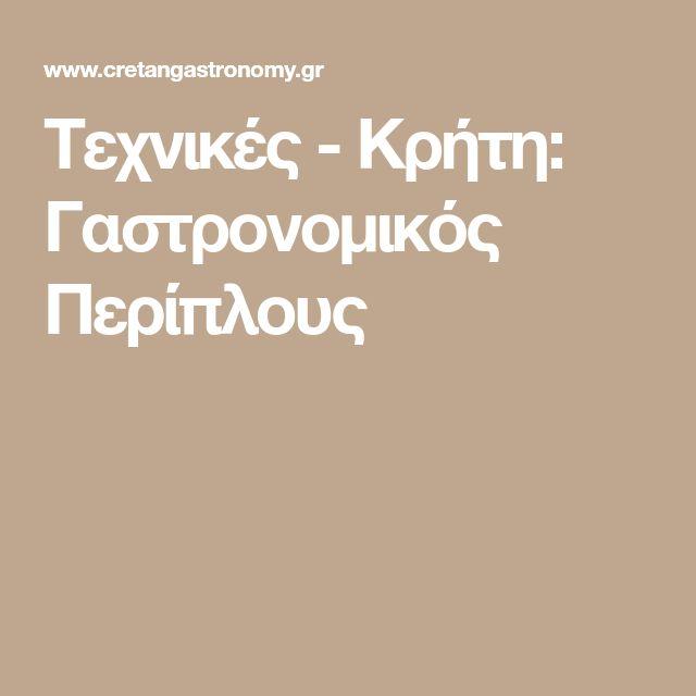 Τεχνικές - Κρήτη: Γαστρονομικός Περίπλους
