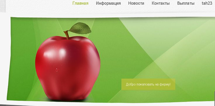 http://lite-farm.ru/?i=7