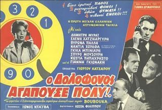 Ο Δολοφόνος Αγαπούσε Πολύ (1960)