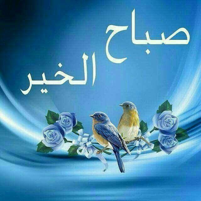 Pin Von Hassan Auf صباحيات Guten Morgen
