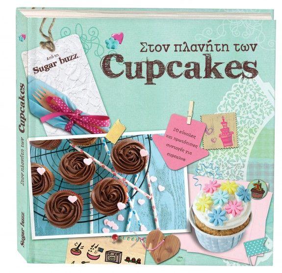 """Ένα βίβλιο για να """"γλείφετε τα δάχτυλα σας"""" ειδικά όσοι αγαπάτε τα γλυκά αλλά και ιδιαίτερα χρήσιμο για όσες/ους πειραματίζονται με την τέχνη της ζαχαροπλαστικής είναι αυτό της Αθηνάς Πάνου με τίτλο: """"Στον πλανήτη των cupcakes"""". Το βιβλίο περιλαμβάνει 20 πρωτότυπες και εύκολες συνταγές cupcakes για όλες τις περιστάσεις. Για την παρασκευή τους χρειάζονται απλά υλικά [...]"""