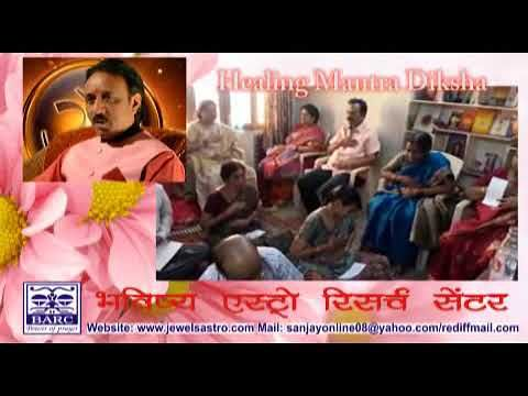 Mantra Healing Diksha by Sanjay Lodha Jain Dowsing astrology course-   In this course you make a perfect astrologer & question reader without horoscope.all courses online also.  1st-complete cleaning process through mantra healing. 2nd-chakra balancing procedure through dowsing & reiki. 3rd-educate system of dowser directions, healing for dowsing setup in internal body channel. 4th-educate systems of putting question-answer-remedies 5th-giving mantras, educate basics of horoscope reading…