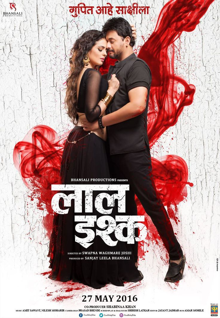Laal Ishq [27-May-2016]   Language: Marathi   Genres: #Mystery   Lead Actors: Swapnil Joshi, Anjana Sukhani, Sneha Chavan   Director: Swapna Waghmare Joshi   Producer(s): Sanjay Leela Bhansali, Shabina Khan   Music: Amitraj, Nilesh Moharir   Cinematography: Prasad Bhende   #cinerelease #cineoceans #2016cinema #laalishq