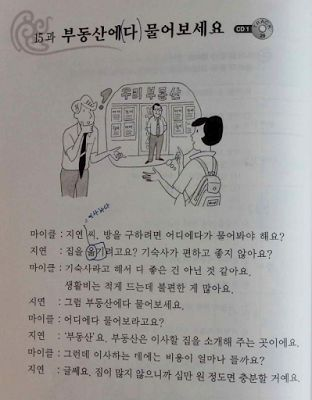 KL3 U15 Please ask the real estate.| N에다, N면 충분하다, A/V-다 라고요? grammar - Korean Listening | Study Korean Online 4 FREE