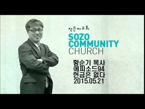 황순기 목사 에피소드94 헌금은 없다 - YouTube