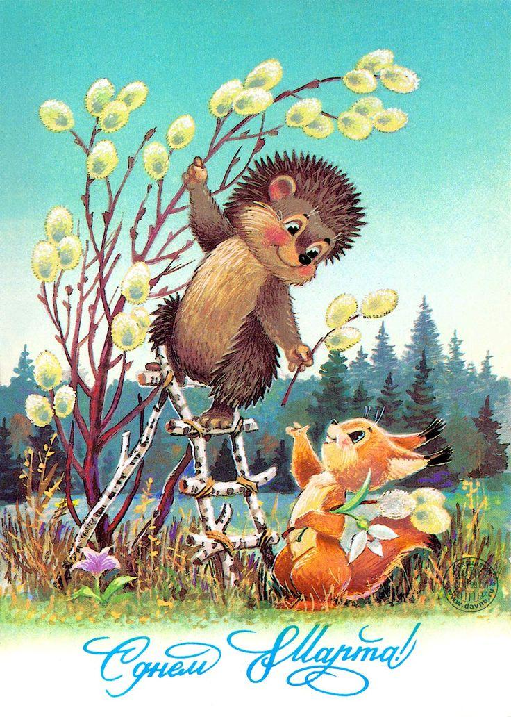 Картинки советские весна