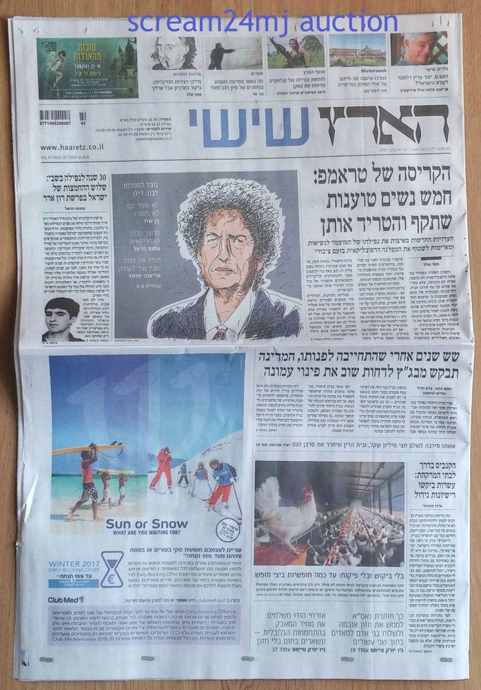 Bob Dylan Wins Nobbel Prize Israeli Hebrew Newspaper Lot October 14 2016 Rare