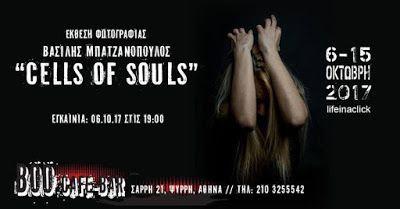 "skepseis & photos: ""Cells of Souls"" -  Έκθεση Φωτογραφίας"