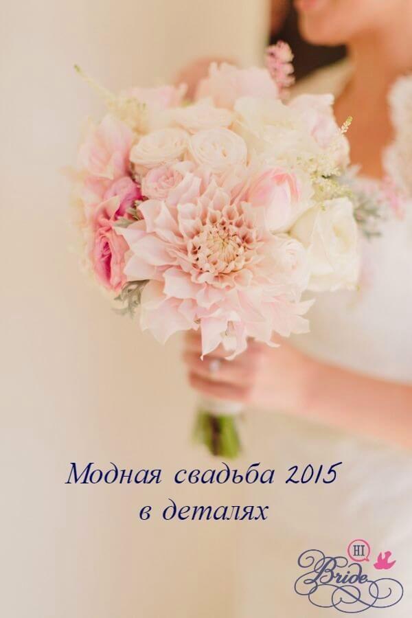 Модная свадьба 2015