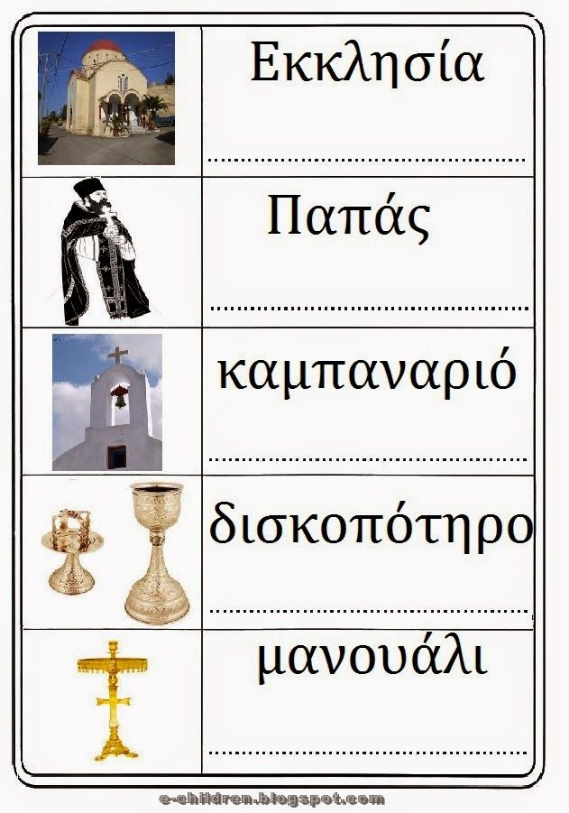 Vocabulary used in Greek Orthodox Church